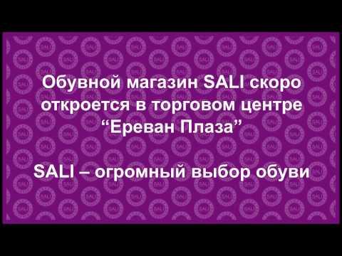 SALI скоро откроется в торговом центре