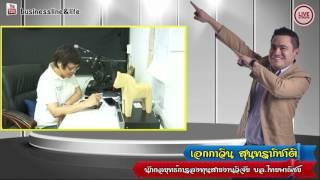 Business Line & Life 1-03-60 on FM.97 MHz