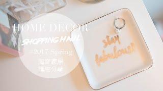 35件淘寶家居購物分享|Home Decor Shopping Haul #2017 Spring
