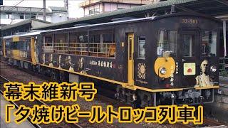 【JR四国】2019 「夕焼けビールトロッコ列車」運行最終日 @松山駅