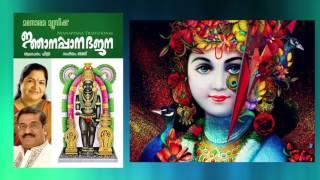 Njanappana Bhajana | Chithra | Music : Sharreth | 41:45 min