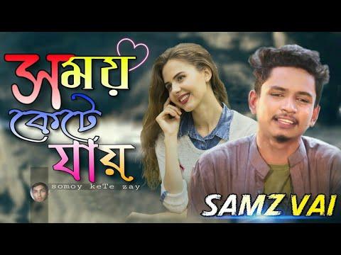 Samz Vai Bangla New Song 2019 / Somoy Kete Jay Obohelay / Eh Music.