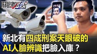 新北市有四成刑案「天眼」破的! AI人臉辨識自動把你的臉「入庫」!? 【關鍵時刻】20190822-3 康仁俊