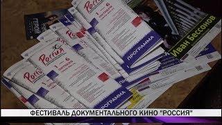"""Фестиваль документального кино """"Россия"""""""