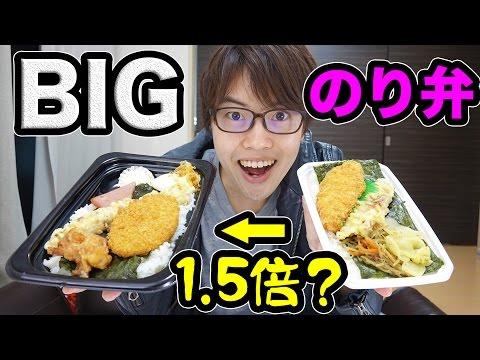 BIGのり弁本当に15倍か確かめながら食べてみたほっともっと