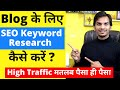 SEO Keyword Research for High Traffic on Blog | How to do Keyword Research in Hindi !
