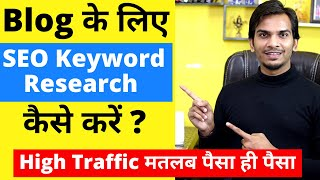 SEO Keyword Research for High Traffic on Blog   How to do Keyword Research in Hindi !