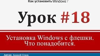 Урок 18 - Установка Windows с флешки