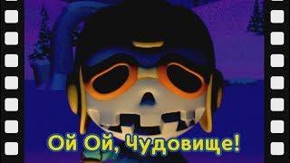 мини-фильм #17 Ой Ой, Чудовище! | дети анимация | Познакомьтесь это новый друг Пороро