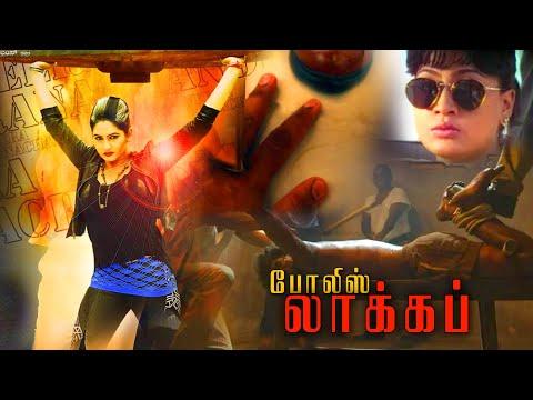 @VijayashanthiActionMovies@Police Lockup TamilMovie