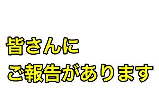 ドズルの動画を見てくださっている皆さんにご報告です。 thumbnail