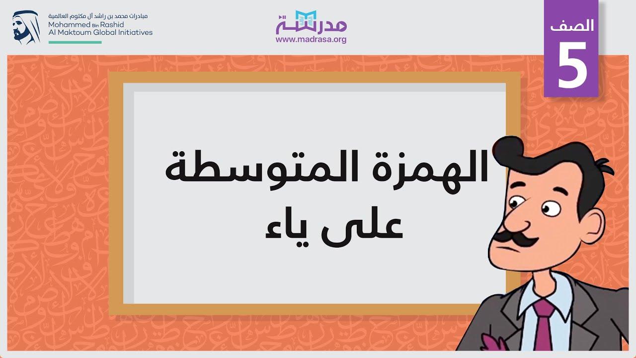 اللغة العربية ورقة عمل 9