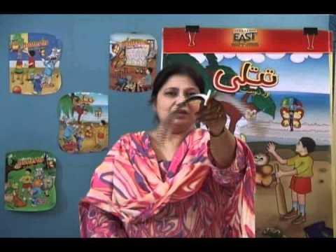 Teaching Beginning Sounds of Urdu Language