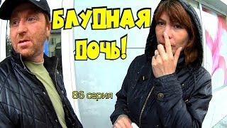 Один день среди бомжей / 86 серия - Блудная Дочь!(18+)