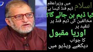 Orya Maqbool Jan Views on Prime Minister Dam Fund | Harf e Raaz