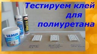 видео Плинтус потолочный полиуретановый