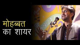 Mohabbat Ka Shayar- Anil Singhania | Hindi Shayari Video on Love | Nojoto Open MIC Chandigarh