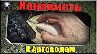 Почему артоводов так презирают и ненавидят? ~World of Tanks~