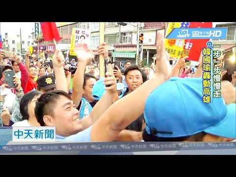 20181115中天新聞 愛站車門揮手致謝 韓國瑜謙虛稱「應該的」