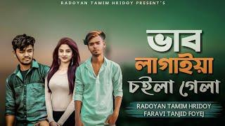 Vab Lagaiya Choila Gela | Radoyan Tamim Hridoy | Faravi Tanjid Foyej | Song