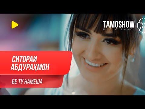Ситораи Абдурахмон - Бе ту намеша / Sitorai Abdurahmon - Be Tu Namesha (2019)