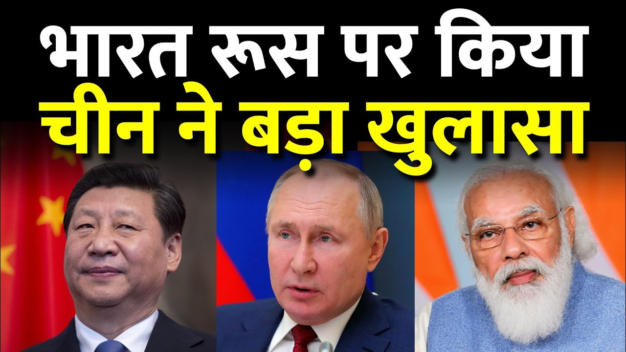 चीन ने कहा भारत रूस कर रहे बड़ी डील | China Claims That India to Sign Big Deal With Russia