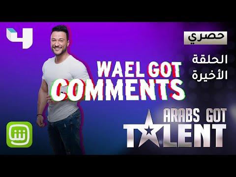 هفوات بين السجادة الحمراء والعرض المباشر مع وائل منصور في الحلقة الأخيرة من Wael Got Comments