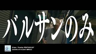 YouTube動画:GADORO 5th Album「韻贅生活」Trailer