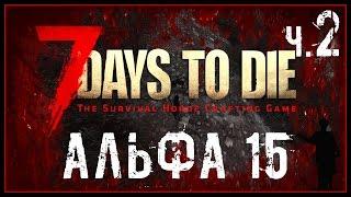 7 Days to Die [Alpha 15] #02 - Успеть на Похороны!(Здравствуйте, меня зовут Славик, и я Одессит. 7 Days to Die предлагаем вам попытаться пережить Зомби-Постапокали..., 2016-10-08T11:00:01.000Z)