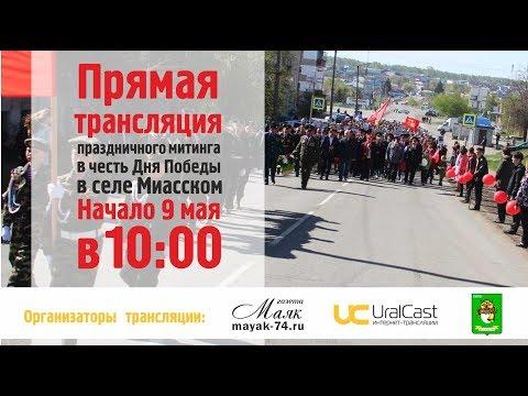 Митинг в День Победы в селе Миасском Красноармейского района