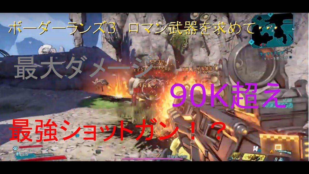 ボーダー ランズ 3 最強 武器 【ボーダーランズ3】おすすめ武器・装備(防具)まとめ