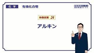 【高校化学】 有機化合物24 アルキンの定義 (7分)
