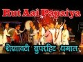 Download Rut Aai Re Papaiya | Shekhawati Chang Dhamal (SUPERHIT) | INDORE Live | New Rajasthani Song | 2016 MP3 song and Music Video