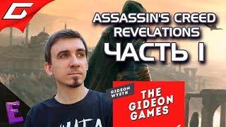 Прохождение Assassin's Creed: Revelations. Выпуск 1