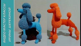 Как связать собаку Пудель, ч.1. The Blue Poodle, р. 1. Amigurumi. Crochet.  Амигуруми.