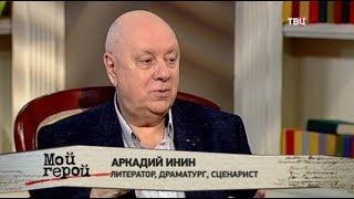 Смотреть Аркадий Инин. Мой герой онлайн