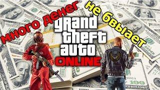 GTA5 Online денг много не бывает Grand Theft Auto V