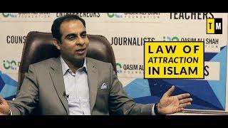 Law of Attraction in Islam  - A Qasim Ali Shah Motivational Video