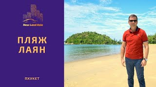 Недвижимость на Пхукете Пляж Лаян Купить недвижимость на Пхукете у пляжа Лаян Пляжи Пхукета