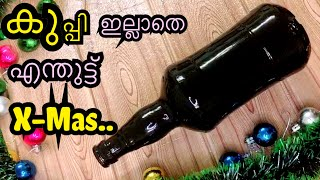 DIY | Xmas special Bottle Art | BEst Out Of Waste | Xmas Crafts | Xmas Special Home Decor |Santa Art