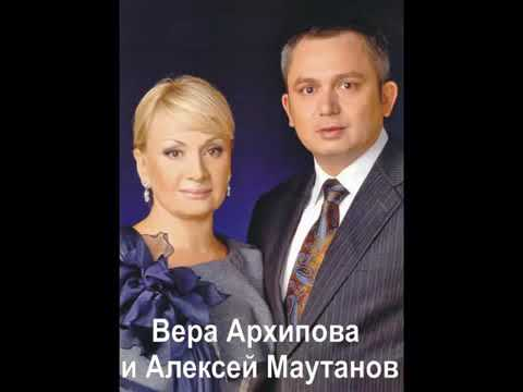 Вера Архипова и Алексей Маутанов