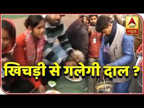 5,000-Kg 'Khichdi' Cooked By BJP At Delhi's Ramlila Maidan | ABP News