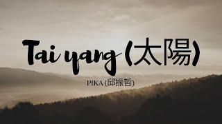 Pika 邱振哲 - Tai Yang(太陽) Pinyin Lyric (By Lullaby Lyrics)