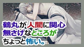 【刀剣乱舞】鶴丸が人間に関心無さげなところがちょっと怖い。【toukenranbu】 thumbnail