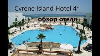 Cyrene Island Hotel 4 Египет Шарм Эль Шейх Обзор отеля