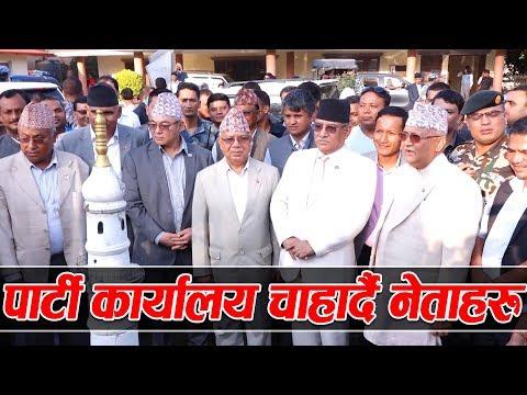 पार्टी कार्यालय चाहार्दै नेताहरु || Nepal Communist Party Office