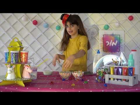 איך להכין סליים מיוחד בפחות מ- 4 דקות ! יחד עם מור עזריה!