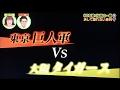 巨人vs阪神伝統の一戦とその歴史を振り返る!!