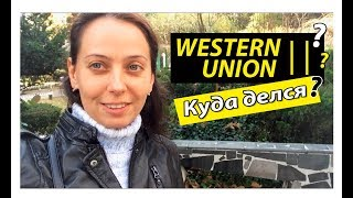 Китай. Шанхай.  Western Union . Куда его перенесли ?