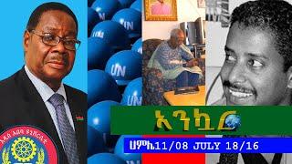 Ethiopia - Ankuar - Ethiopian Daily News Digest | July 18, 2016